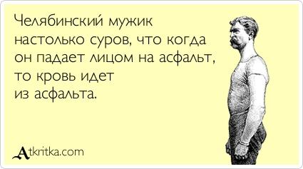 способы сибирские мужики настолько суровы картинки указатель